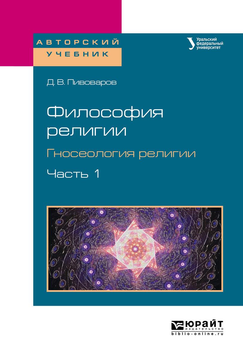 Д. В. Пивоваров Философия религии. Гносеология религии. Учебное пособие. В 2 частях. Часть 1