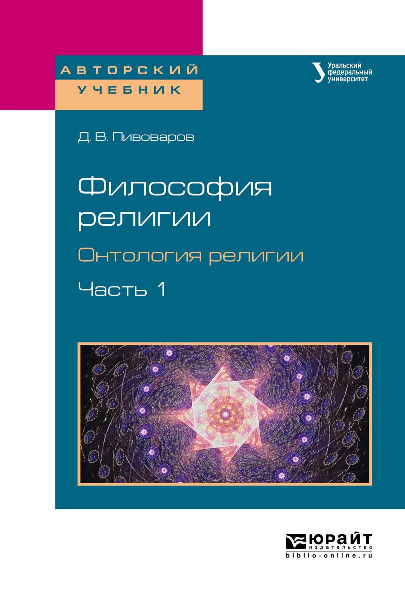 Д. В. Пивоваров Философия религии. Онтология религии. Учебное пособие. В 2 частях. Часть 1