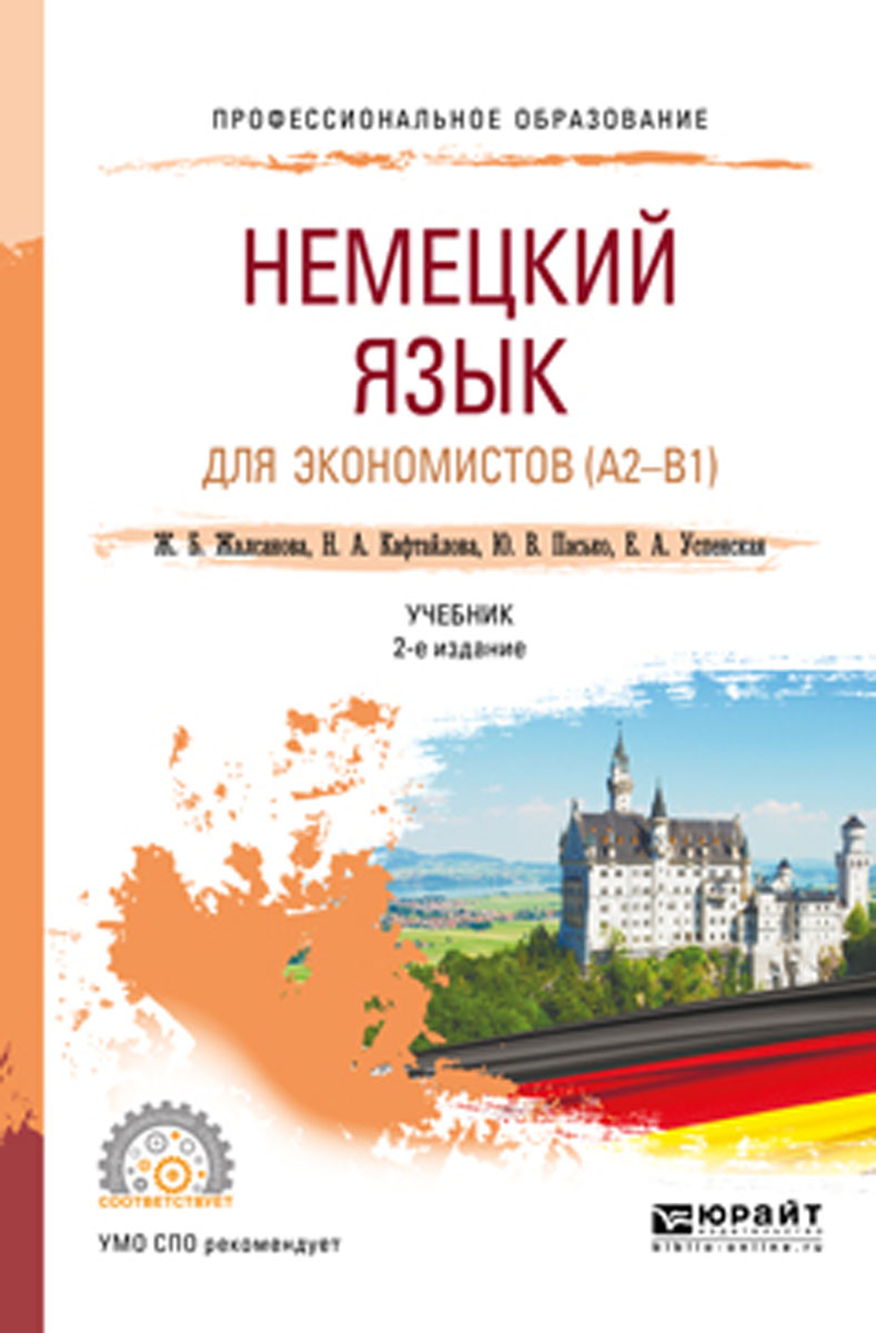 Немецкий язык для экономистов (a2-b1). Учебник