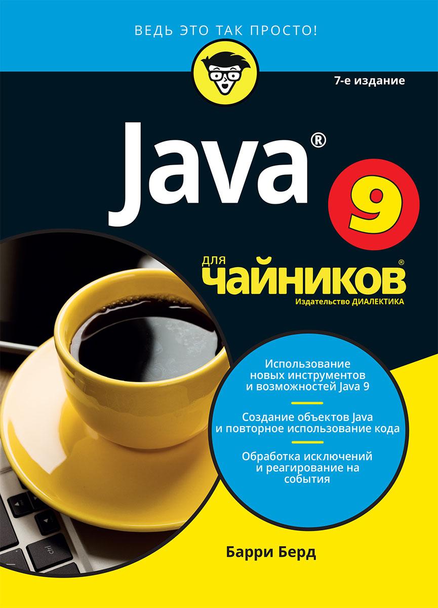 Барри Берд Java для чайников java核心技术·卷1:基础知识(原书第9版)
