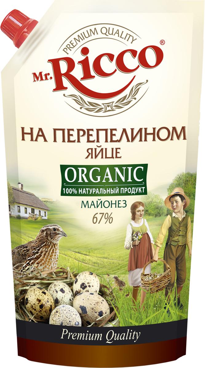 Mr.Ricco Майонез Organic на перепелином яйце, 67%, 400 мл169318Mr.Ricco Organic - 100% натуральный продукт, из рецептуры которого полностью исключены ароматизаторы, искусственные консерванты и красители. В майонезе Mr.Ricco используется только свежее растительное масло, яйца и специи.Ингредиенты используемые в майонезе Mr.Ricco проходят многоуровневую внутреннюю систему контроля качества Био-контроль.