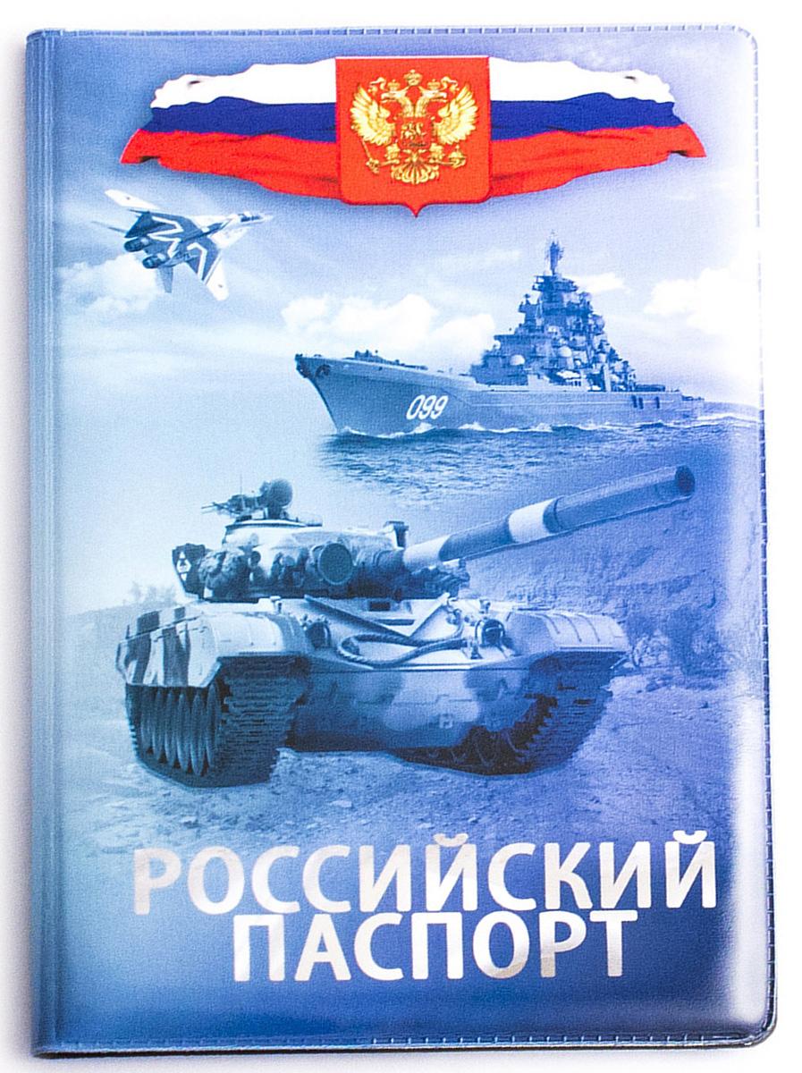 Обложка на паспорт Эврика Российский паспорт Танк. 98816