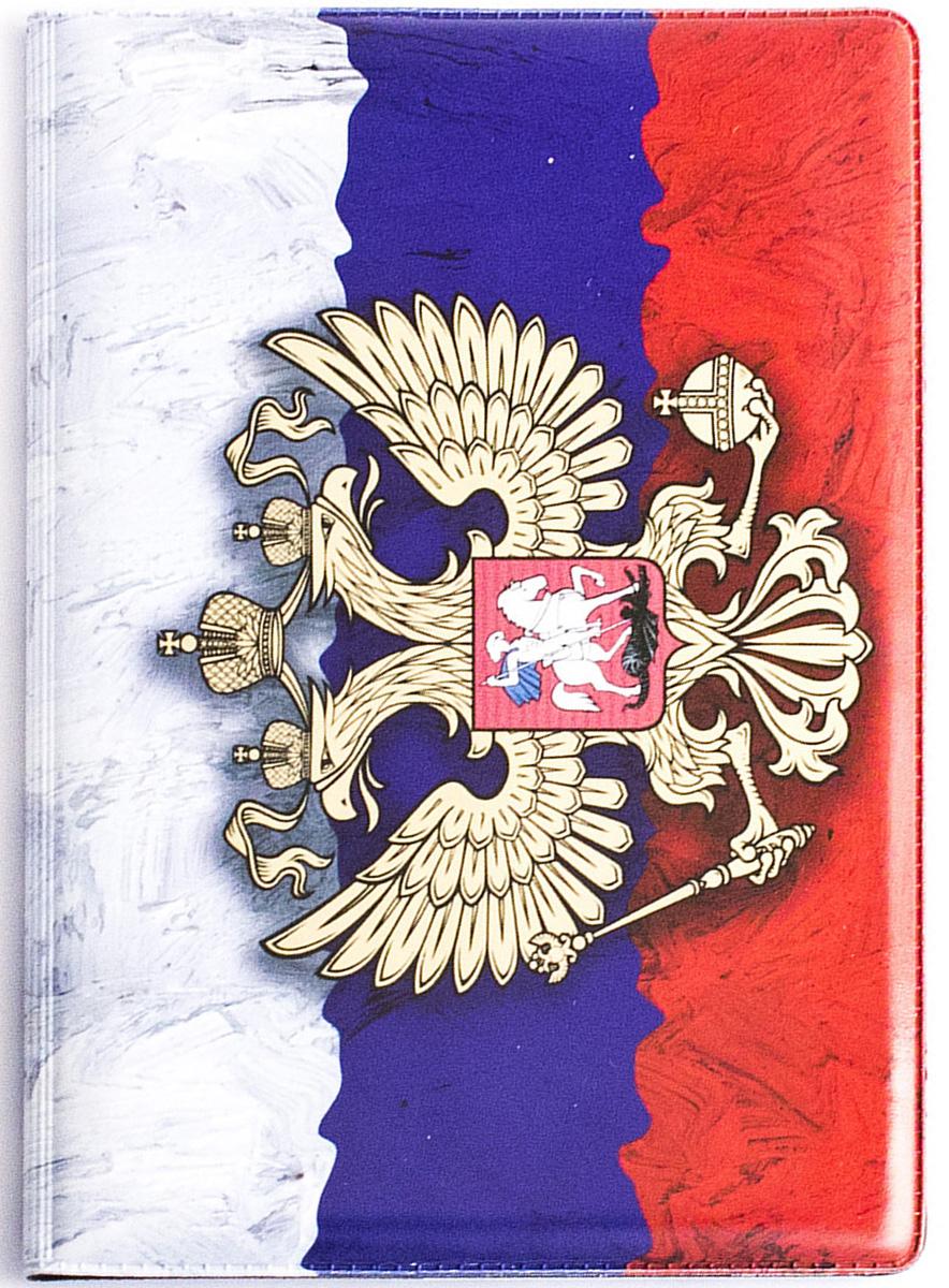 Обложка на паспорт Эврика Флаг России. 98813 флаг пограничных войск россии великий новгород