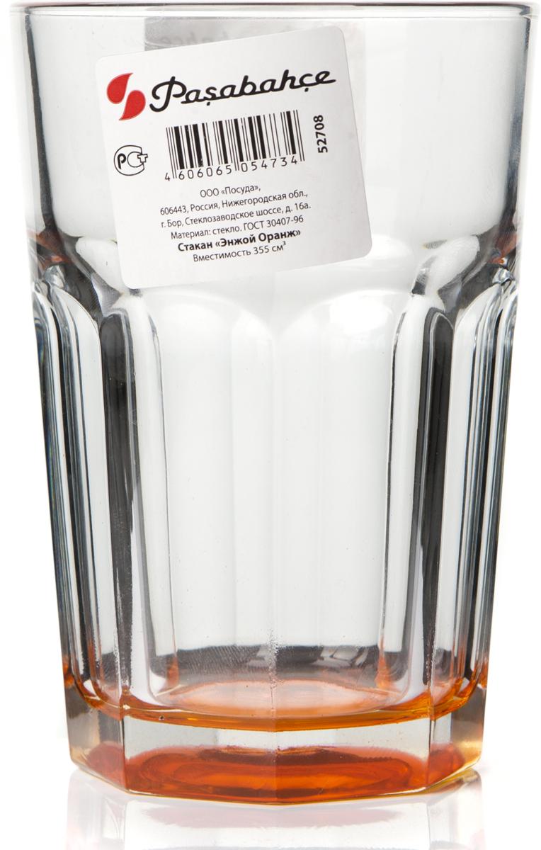 """Стакан Pasabahce """"Энжой Оранж"""" выполнен из силикатного стекла.  Стакан прозрачный. Дно стакана оранжевого цвета.  Объем - 355 мл.  Высота стакана - 125 мм, диаметр - 85 мм."""