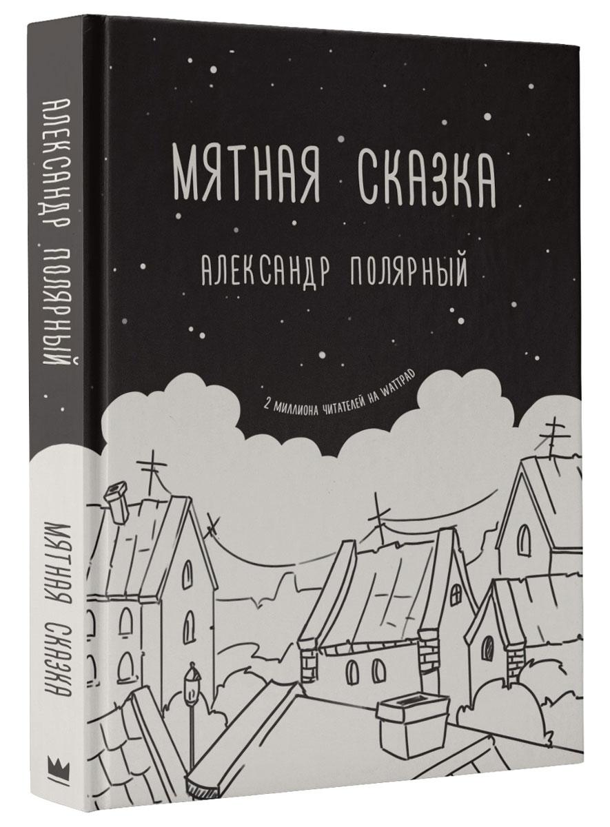 Александр Полярный Мятная сказка