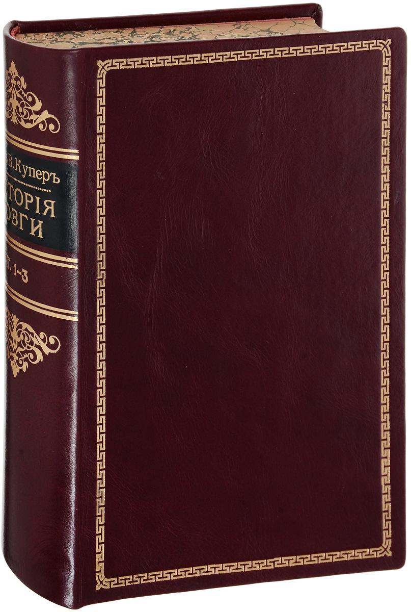 История розги во всех странах. Флагелляция и флагеллянты. В 3 томах (комплект) топелиус з жемчужина адальмины