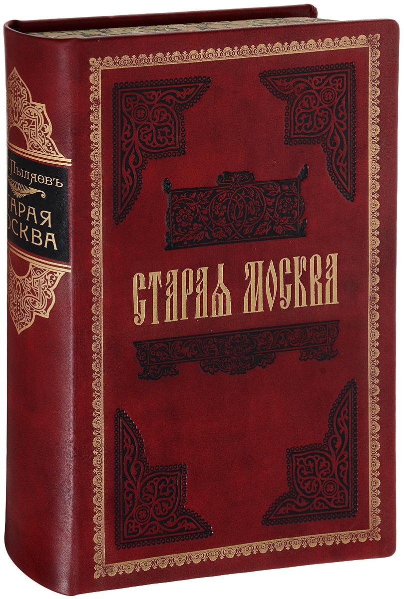 Старая Москва. Рассказы из былой жизни первопрестольной столицы император александр ii его жизнь и царствование комплект из 2 книг