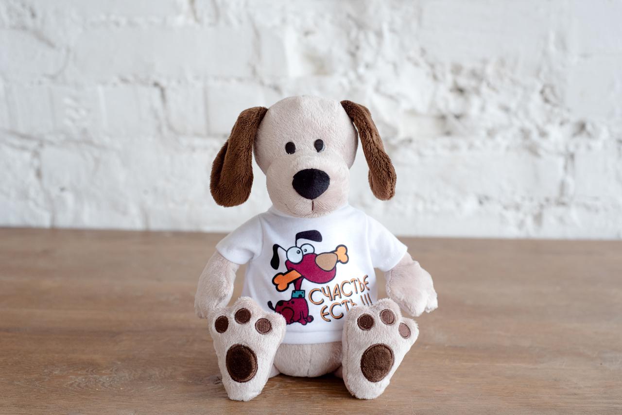 Плюш Ленд Мягкая игрушка Собака в футболке Счастье есть 25 см радомир мягкая игрушка собака соня 55 см 2008906