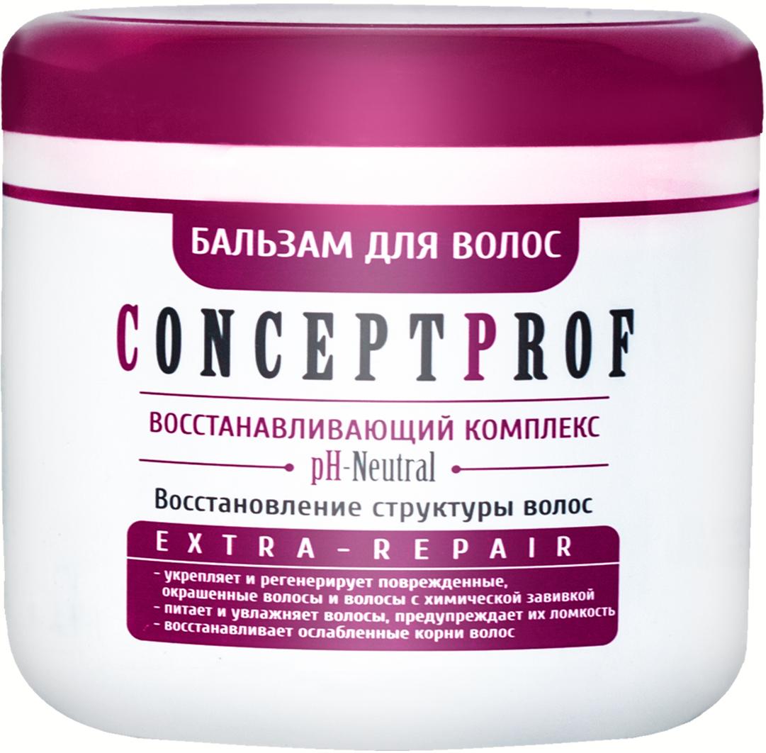 Бальзам для восстановления структуры волос ConceptProf Extra-Repair, 500 мл