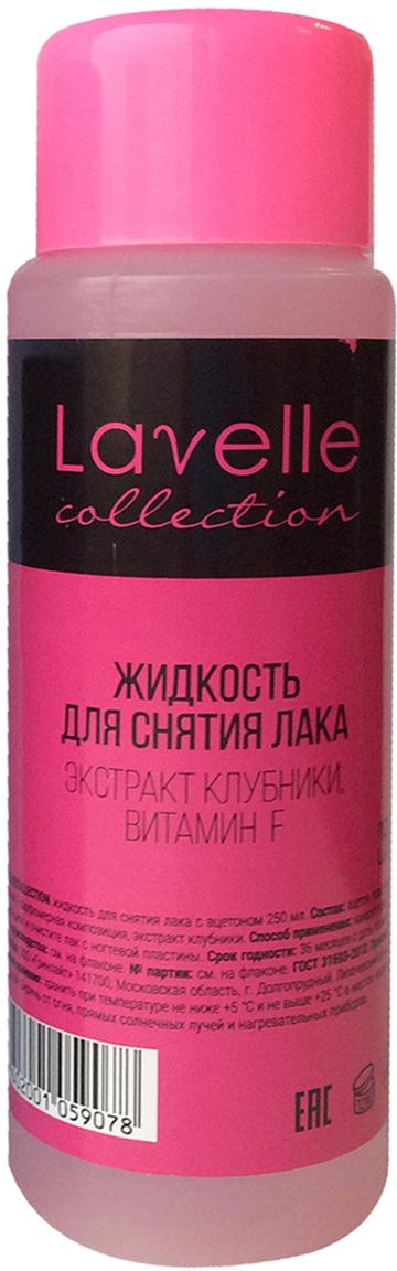 LavelleCollection жидкость для снятия лака экстракт клубники витамин F, 250 мл59078Жидкость для снятия лака LavelleCollection позволяет просто и быстро удалить лак с ногтей. Благодаря витамину F и глицерину в составе, бережно воздействует на ногти.