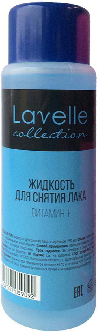 LavelleCollection жидкость для снятия лака витамин F, 250 мл59092Жидкость для снятия лака LavelleCollection позволяет просто и быстро удалить лак с ногтей. Содержит в своём составе витамин F, глицерин и экстракт клубники, благодаря чему бережно воздействует на ногти, не сушит околоногтевой валик.