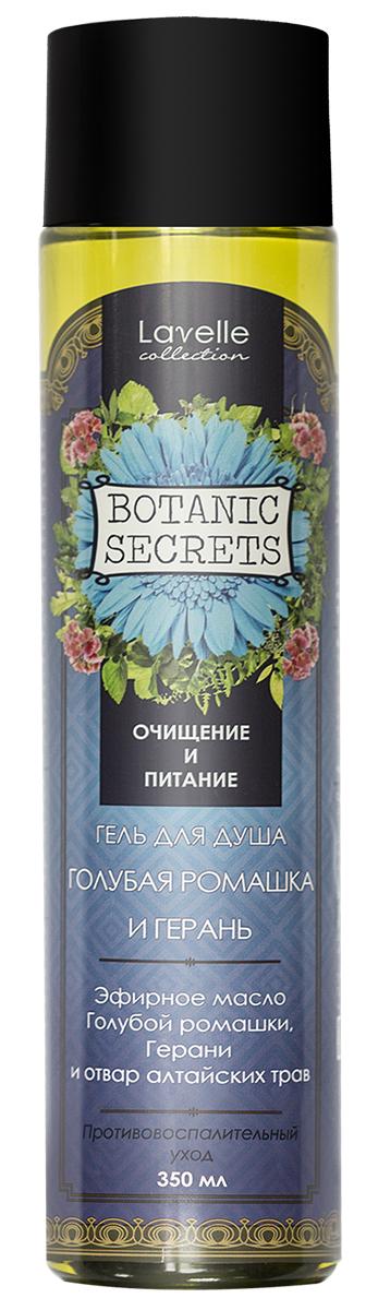 Гель для душа Botanic Secrets Голубая ромашка и герань, 350 мл интим гель секрет пустыни arabian secrets