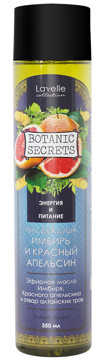 Гель для душа Botanic Secrets Имбирь и красный апельсин, 350 мл tnl гель лак 127 апельсин