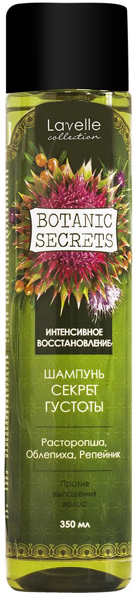 Шампунь Botanic Secrets Секрет Густоты, 350 млBS-45378SHШампунь против выпадения волос «Секрет густоты» придает силу тонким и ослабленным волосам. Экстракты расторопши, облепихи и репейника защищают и восстанавливает волосяную луковицу, предотвращают выпадение волос и укрепляют волосы по всей длине.