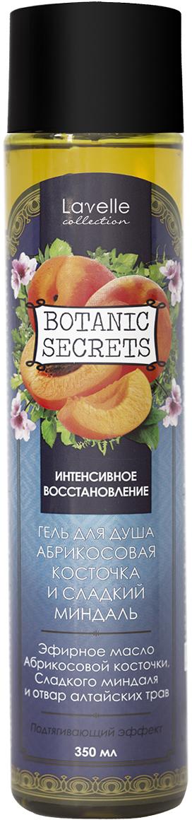 Гель для душа Botanic Secrets Абрикосовая косточка и сладкий миндаль, 350 мл интим гель секрет пустыни arabian secrets
