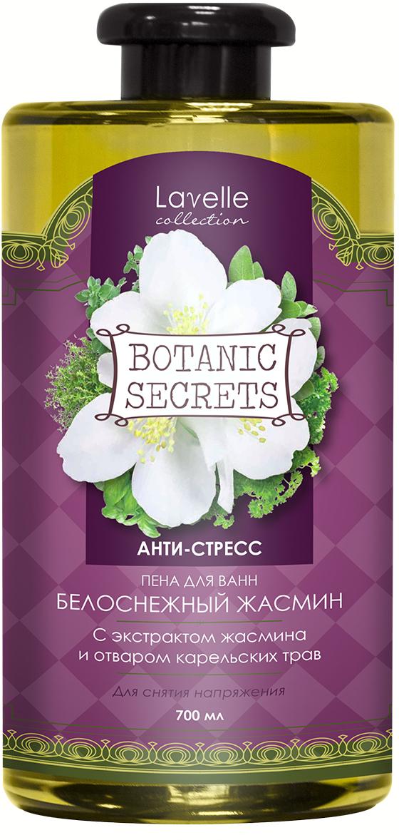 Пена для ванн Botanic Sercrets Белоснежный жасмин, 700 мл mustela пена для ванны mustela bebe 8700794 200 мл