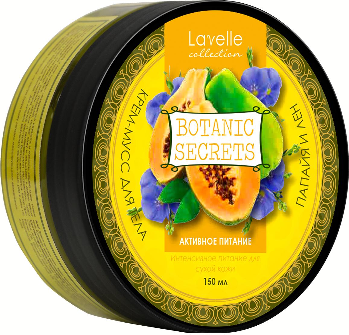 Крем для тела Botanic Secrets Папайя и лен, 150 млBS-45552KКрем для тела Папайа и лен с маслом каритэ и экстрактами фруктов подарит ежедневное наслаждение Вашему телу. Сбалансированный состав и легкая текстура придают невероятную нежность Вашей коже. Благодаря специальной формуле, крем глубоко увлажняет, питает кожу, даря поистине нежный аромат фруктов. Подходит для всех типов кожи.