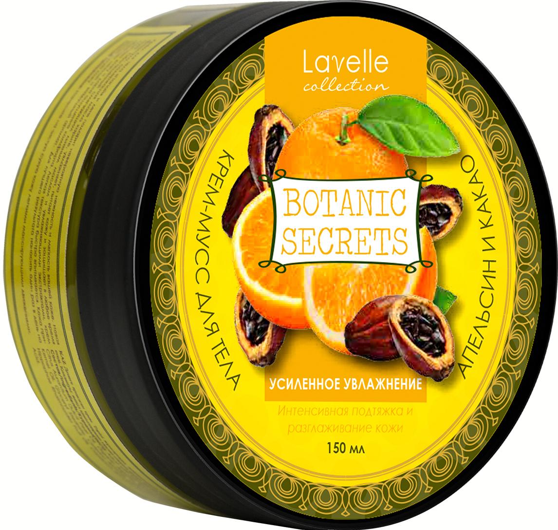 Крем для тела Botanic Secrets Апельсин и какао, 150 мл кремы mastic spa крем для тела с маслом какао и миндалем