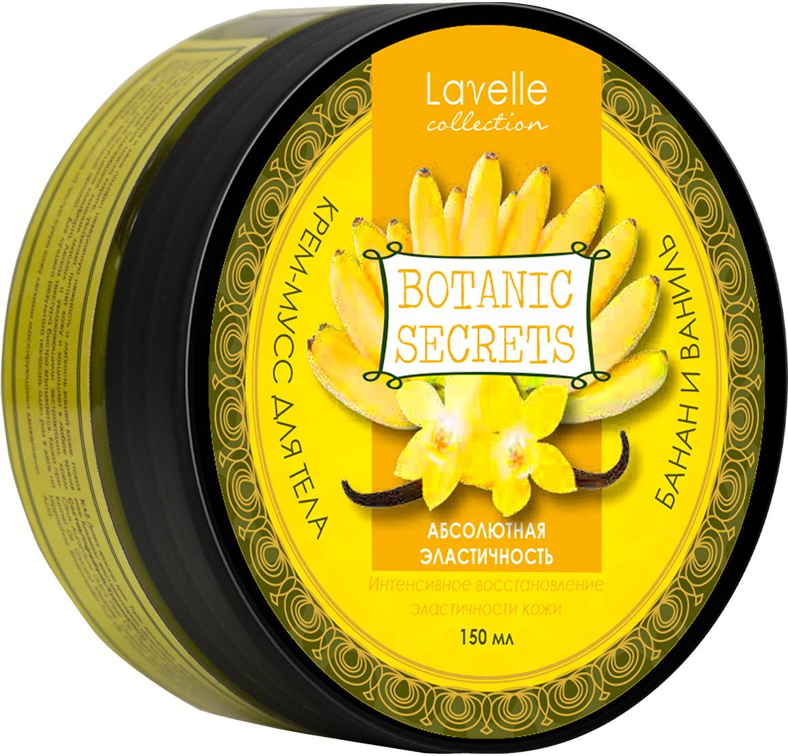 Крем для тела Botanic Secrets Банан и ваниль, 150 мл гудмэн крем нежность 150 гр