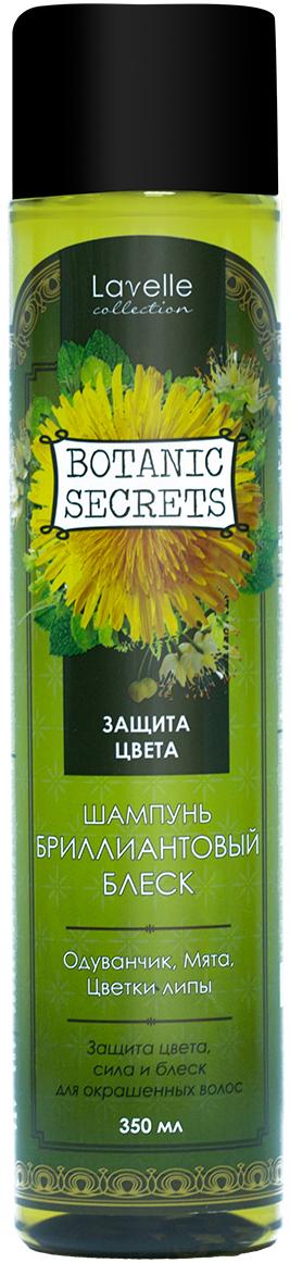 Шампунь Botanic Secrets Бриллиантовый блеск, 350 млBS-46733SHШампунь для окрашенных волос «Бриллиантовый блеск» бережно очищает кожу головы и заботится об сохранении цвета. Экстракт одуванчика стабилизирует цвет, защищая его от вымывания. Экстракт мяты освежает, насыщает энергией и жизненной силой кожу головы. Экстракт цветков липы укрепляет волос изнутри и дарит стойкость цвету волос.