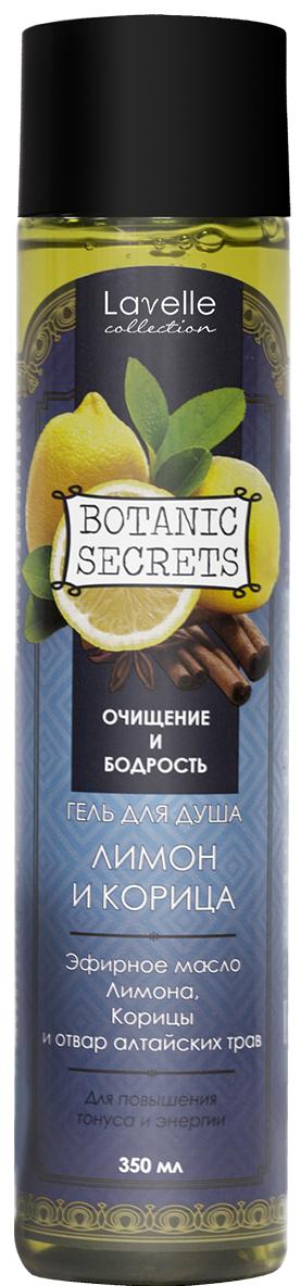 Гель для душа Botanic Secrets Лимон и корица, 350 мл интим гель секрет пустыни arabian secrets
