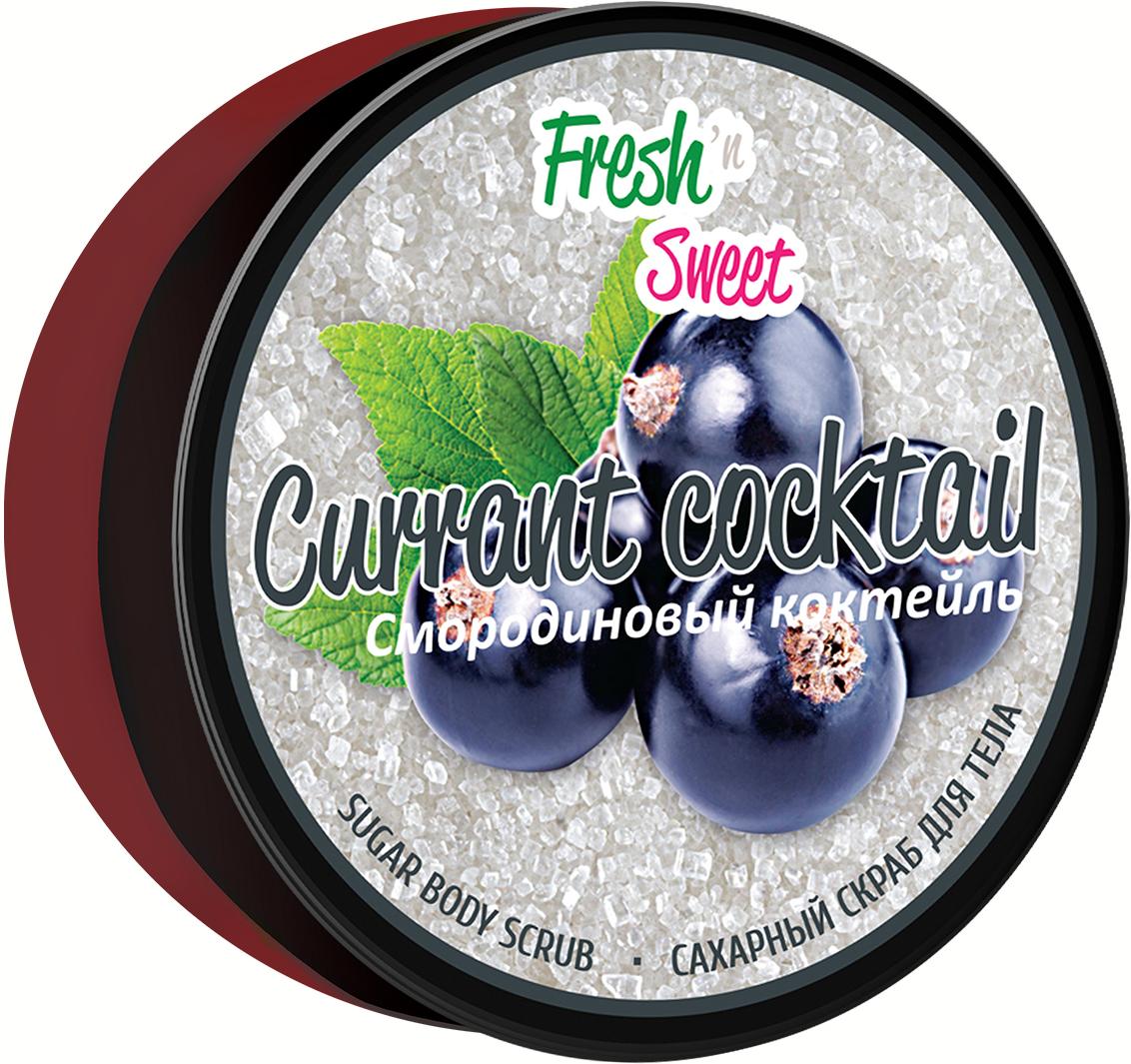 Скраб для тела сахарный Fresh'nSweet Смородина, 200 г купить