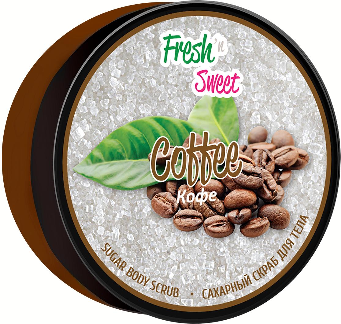 Скраб для тела сахарный Fresh'nSweet Кофе, 200 г скрабы shelkavista скраб натуральный кофе shelka vista 300g мужская серия