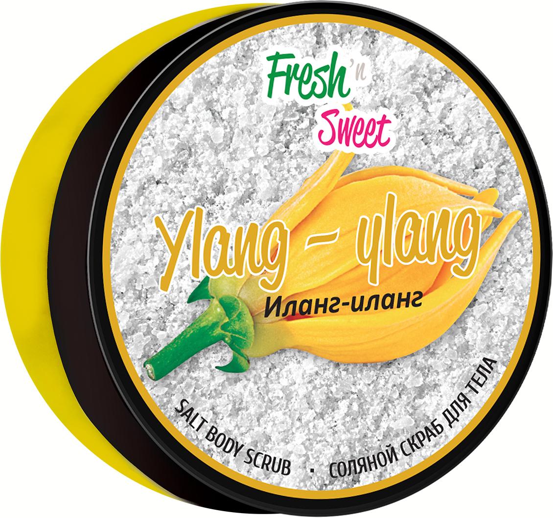 Скраб для тела солевой Fresh'nSweet Иланг-Иланг, 210 г массажная свеча с маслом какао иланг иланг лимона 85 г