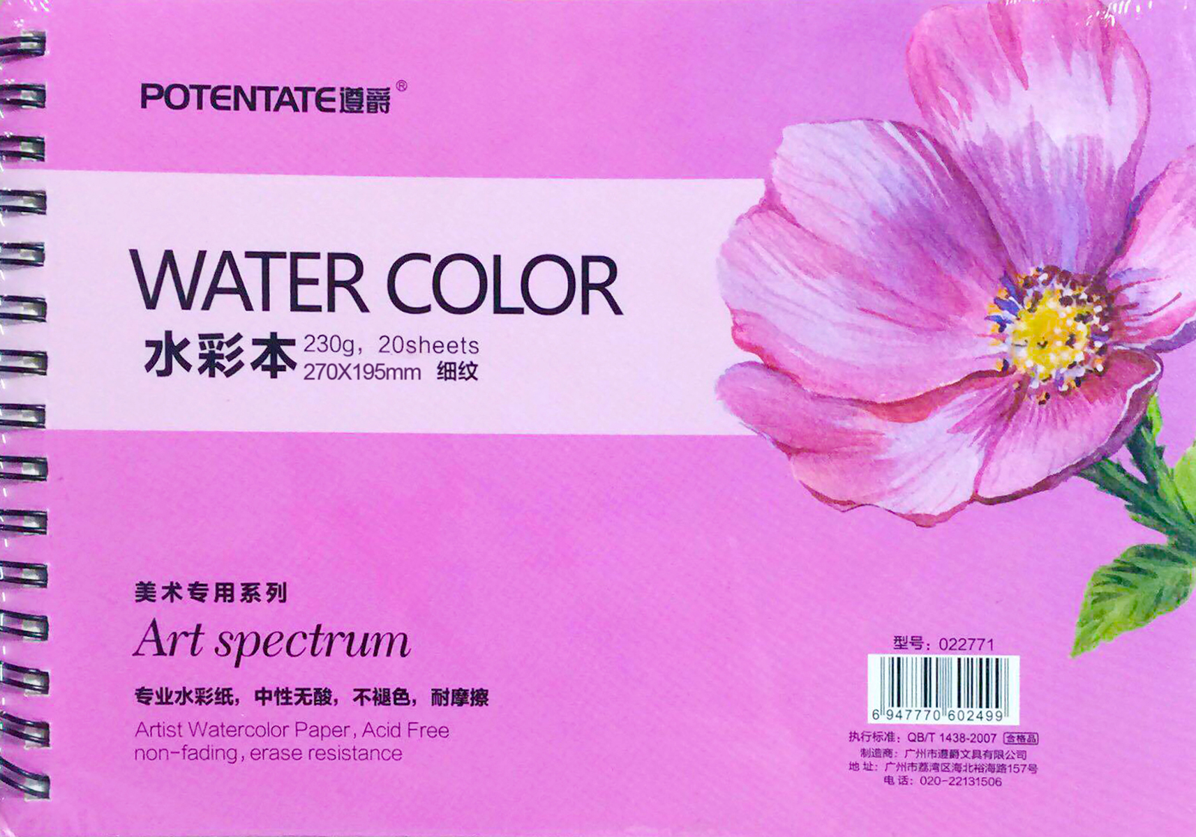Potentate Бумага для рисования Watercolor Pad Smooth Surface 20 л 270 x 195 мм
