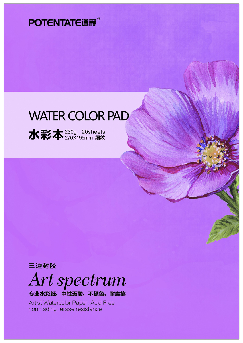 Potentate Бумага для рисования Watercolor Block Smooth Surface 20 листов 270 x 195 мм - Бумага и картон