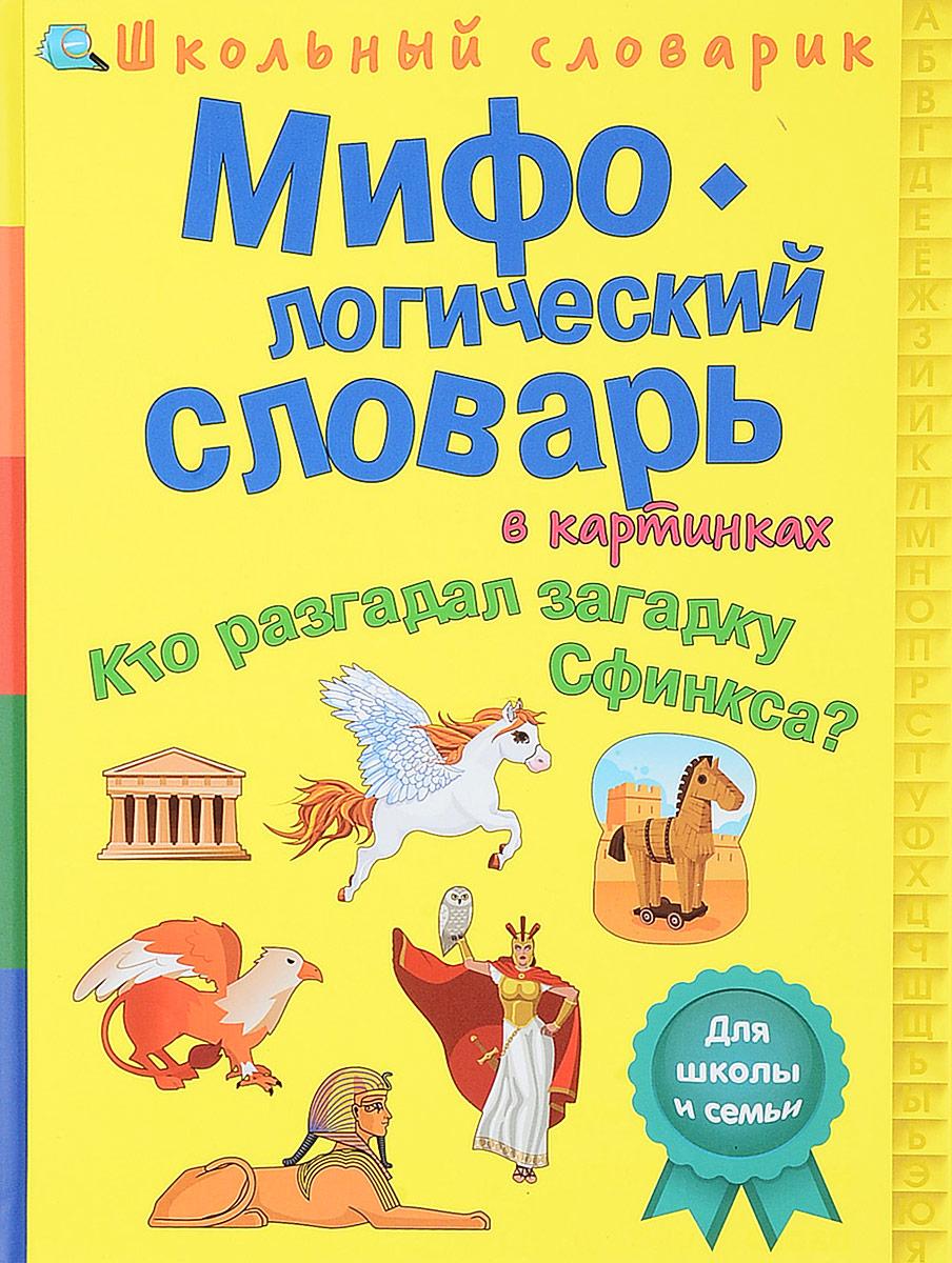 Мифологический словарь в картинках. Кто разгадал загадку Сфинкса?