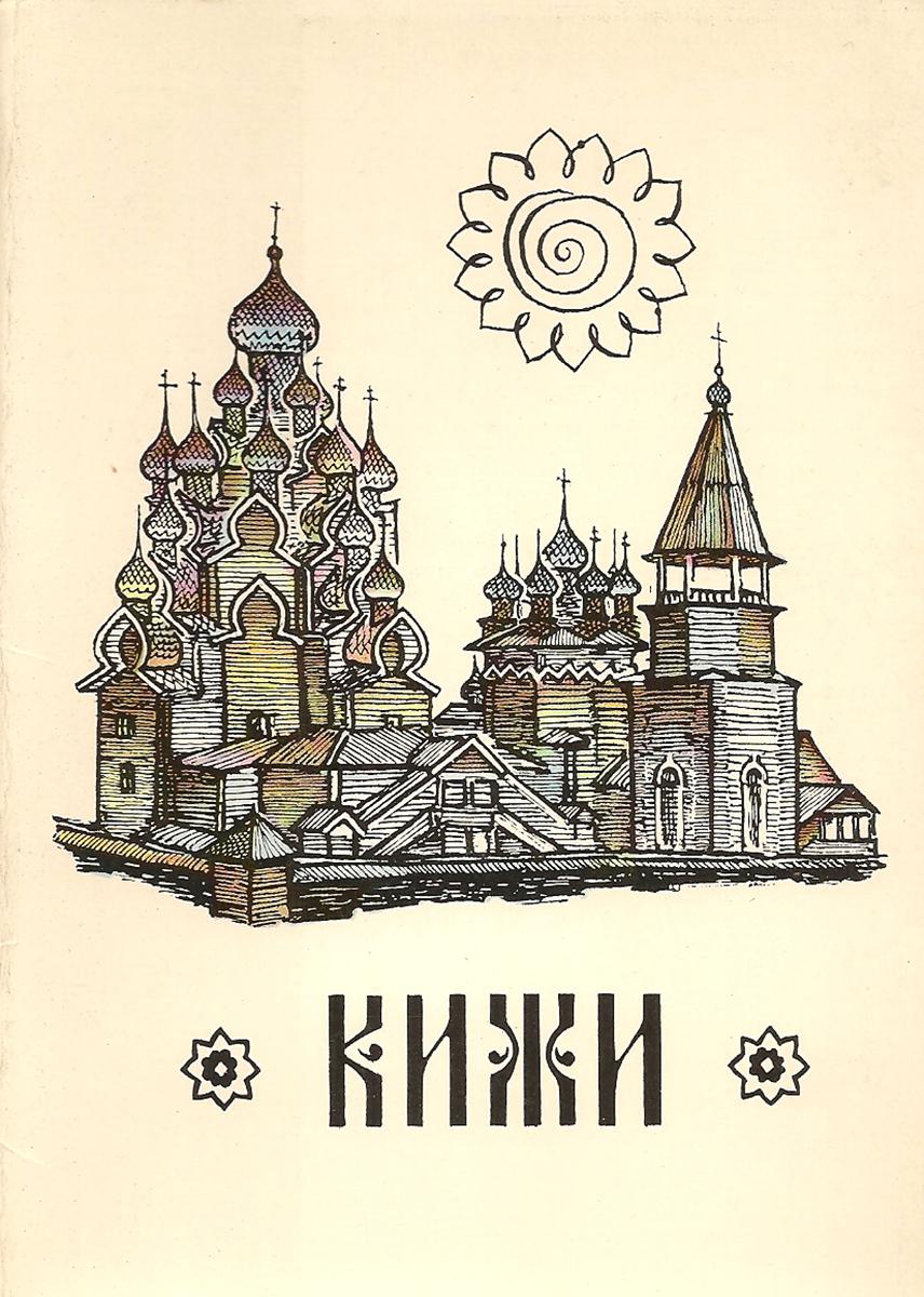 Кижи. Фото В. Гиппенрейтера (набор из 10 открыток)