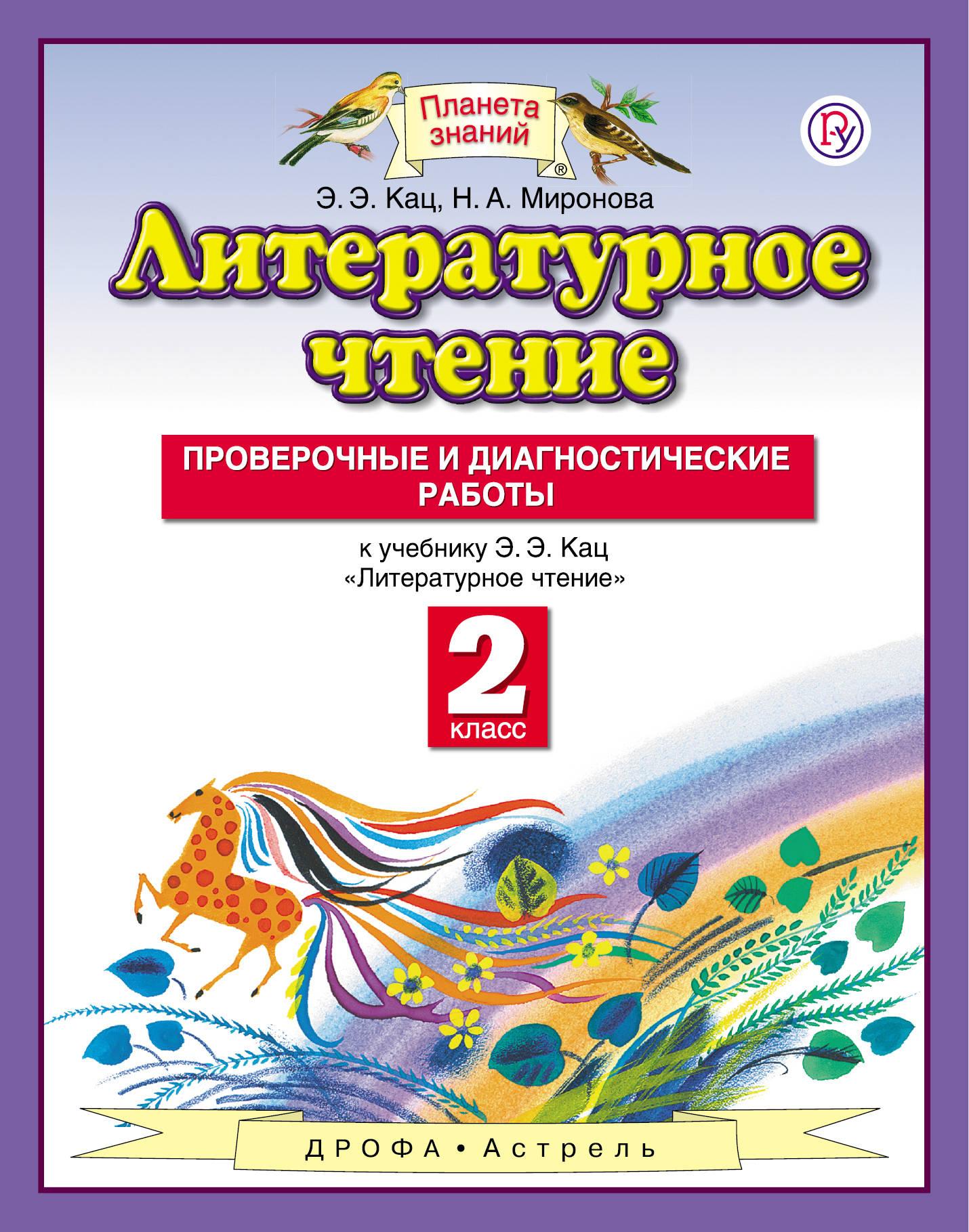Литературное чтение. 2 класс. Проверочные и диагностические работы, Э. Э. Кац
