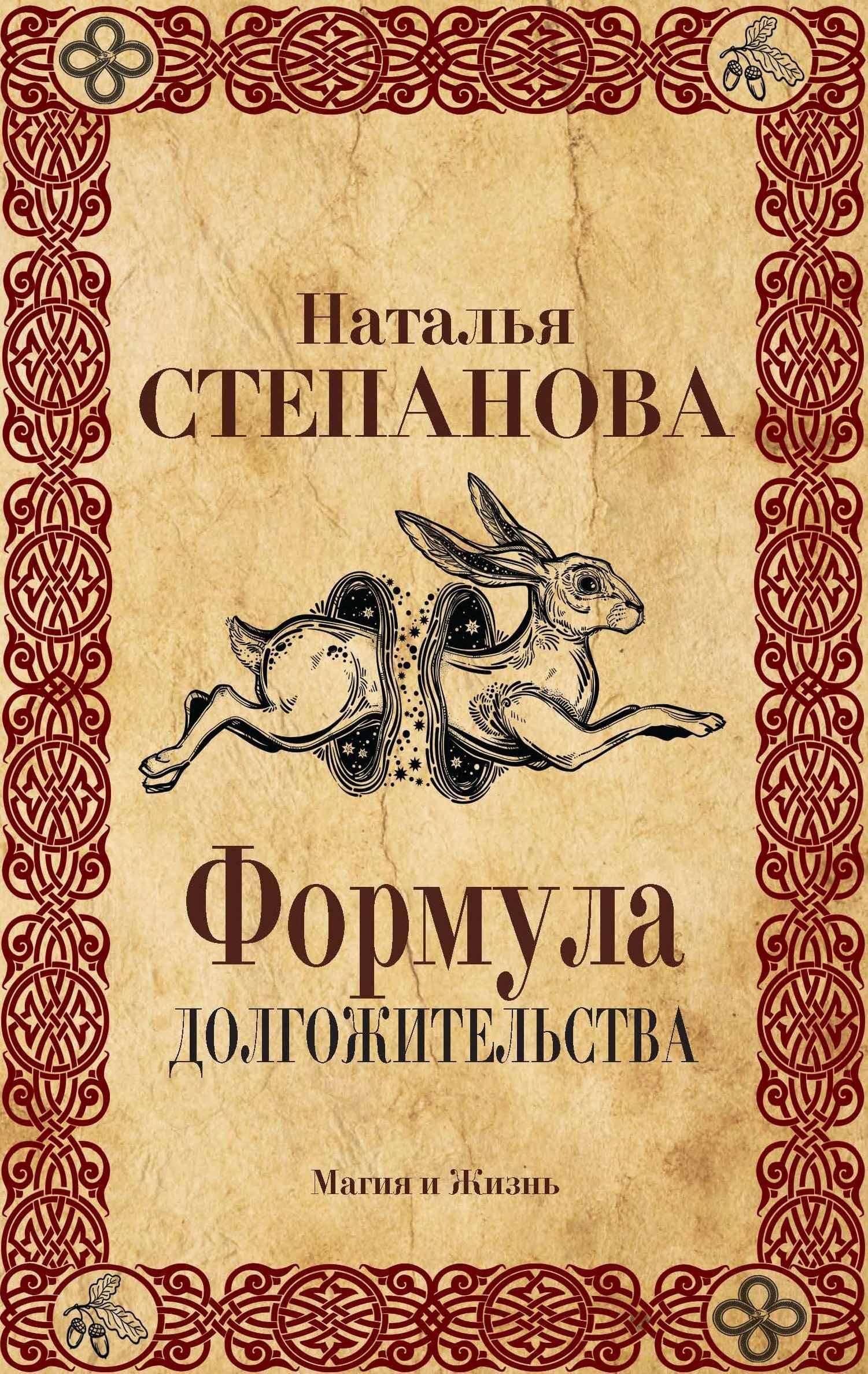 Формула долгожительства. Н. И. Степанова