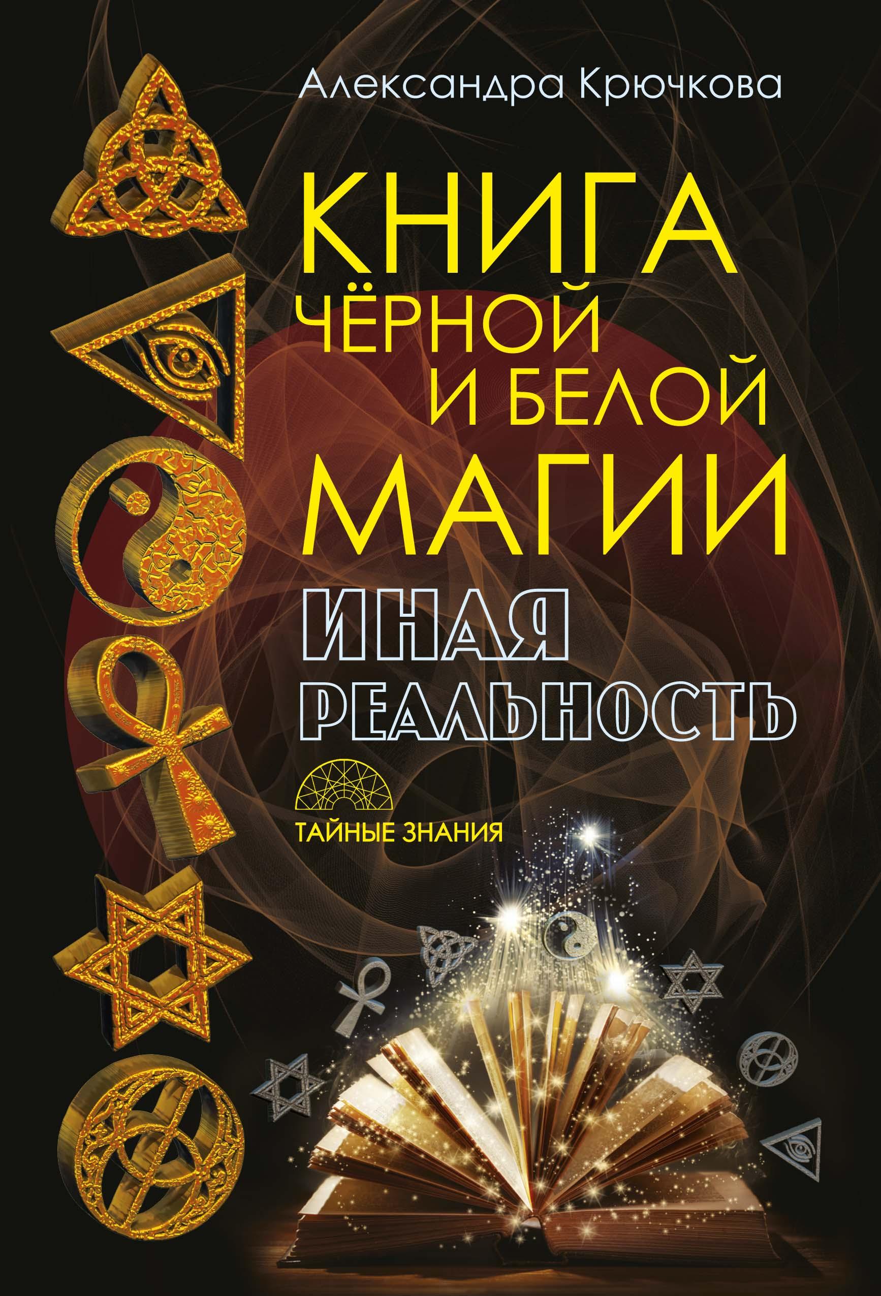 А. А. Крючкова Книга черной и белой магии. Иная реальность александра крючкова игра в иную реальность книга знаний