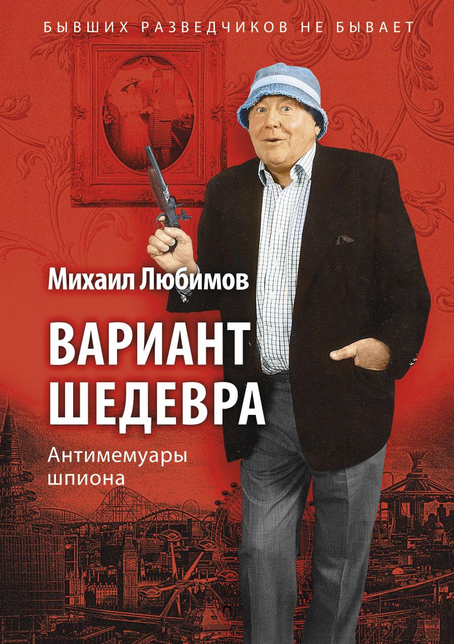 М. П. Любимов Вариант шедевра. Антимемуары шпиона