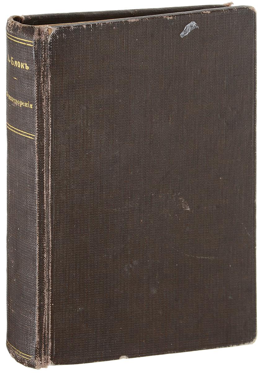 А Блок Стихотворения Книга 3 19071916
