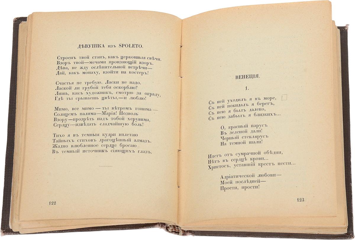 А.  Блок.  Стихотворения.  Книга 3.  1907-1916 – Кармен. На первом листе издания имеются следы реставрации....