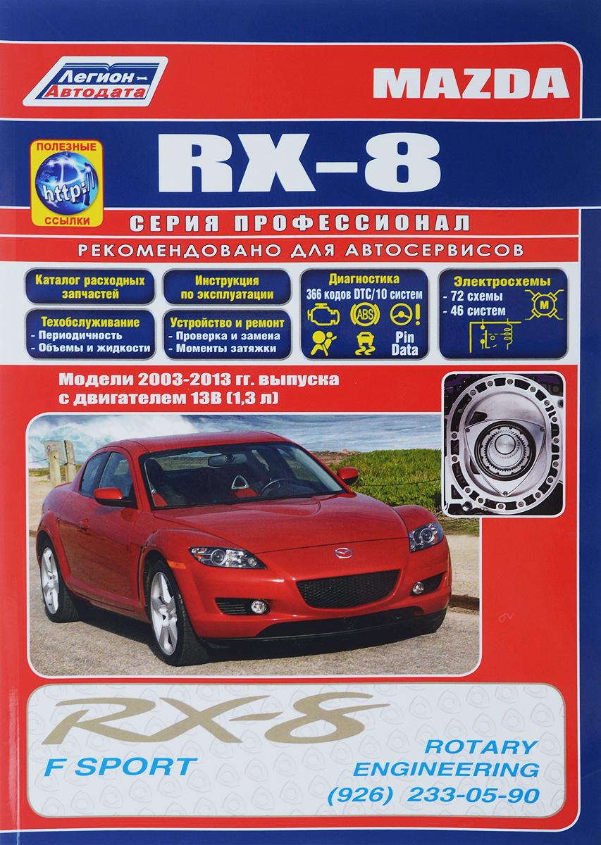 Mazda RX-8. Модели с 2003 года выпуска с двигателем 13В (1,3 л). Устройство, техническое обслуживание и ремонт