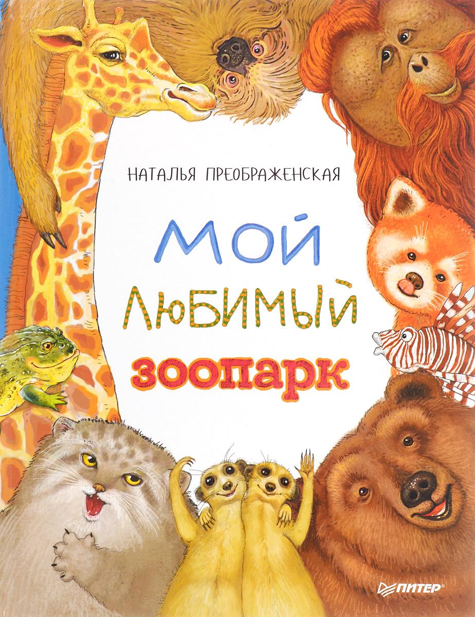 Наталья Преображенская Мой любимый зоопарк проф пресс твой первый пазл мой любимый зоопарк