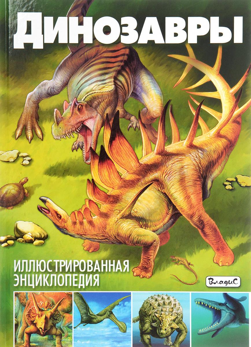 Арредондо Франсиско Динозавры. Иллюстрированная энциклопедия clever коллекция костей динозавры и другие доисторические животные р колсон