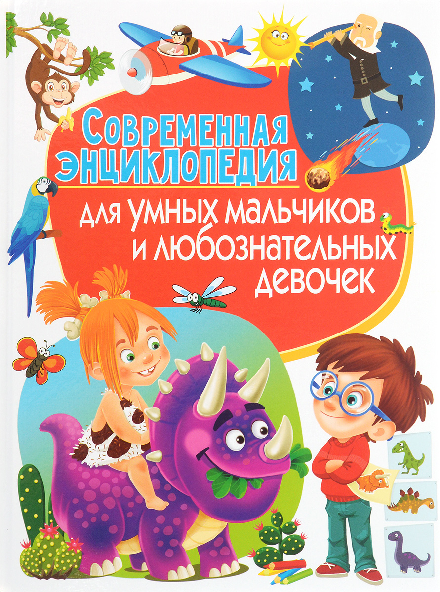 Современная энциклопедия для умных мальчиков и любознательных девочек отсутствует умные развлечения для девочек для мальчиков