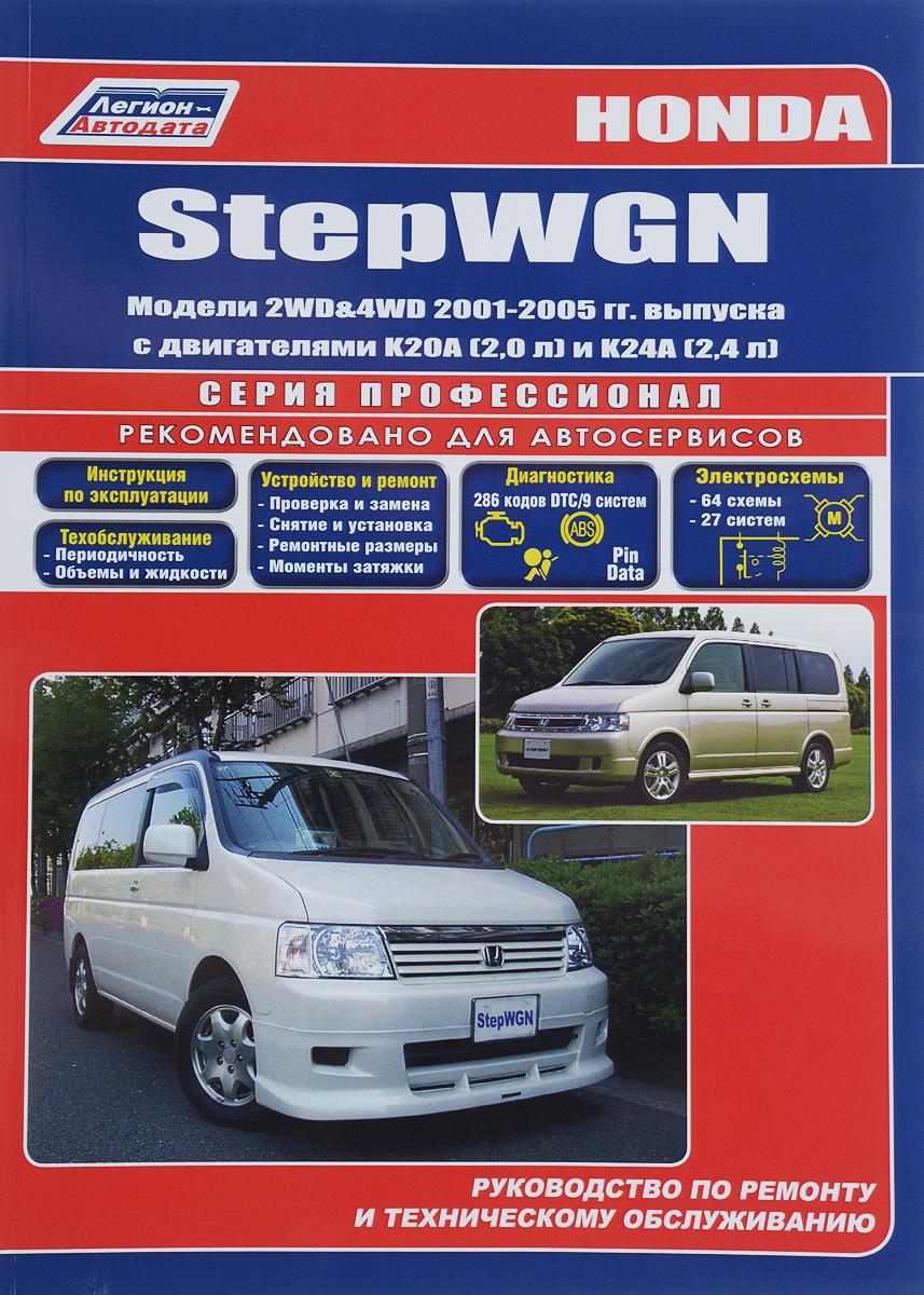 Honda StepWGN. Модели 2WD&4WD 2001-2005 год выпуска с двигателями К20А (2,0 л) и К24А (2,4 л). Устройство, техническое обслуживание и ремонт
