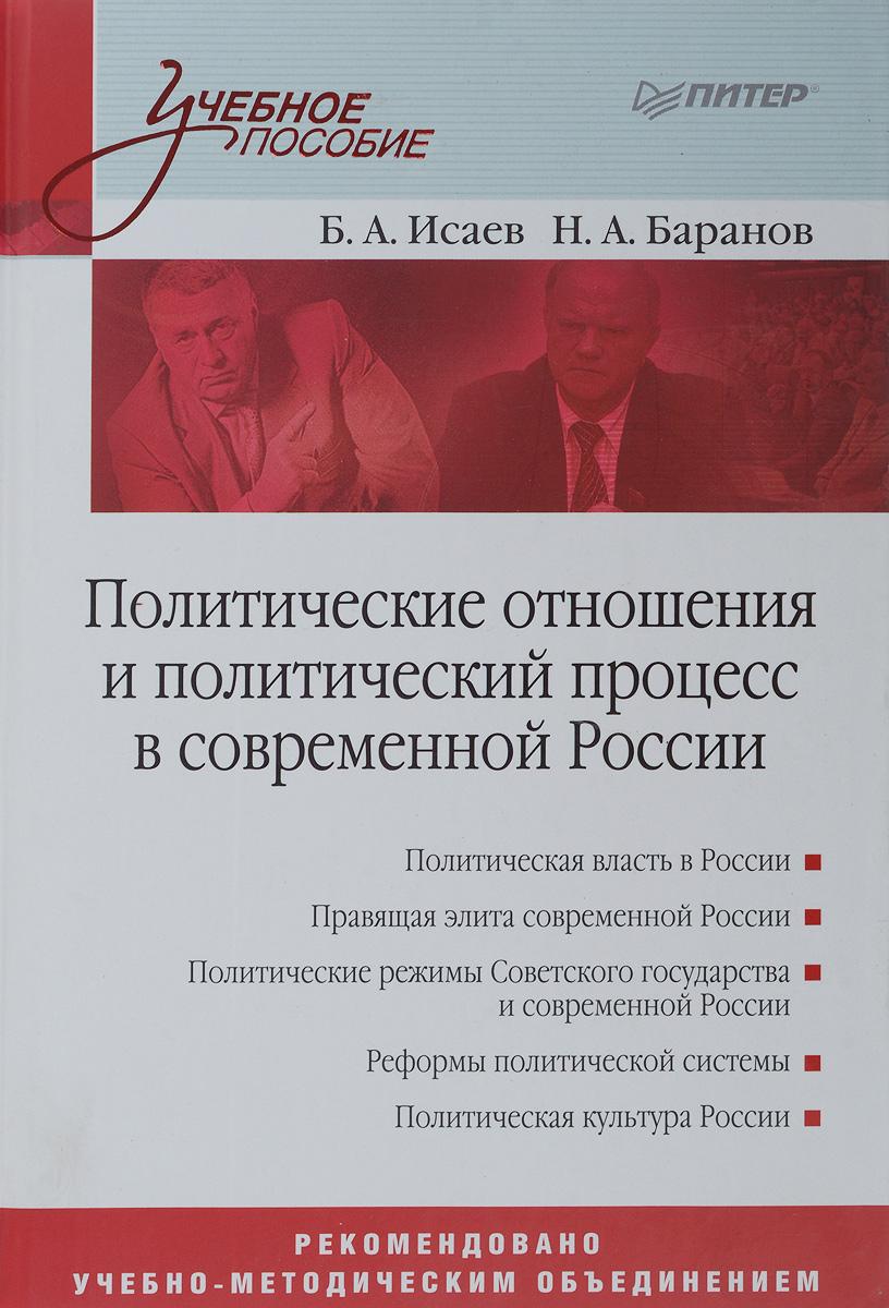 Б. А. Исаев, Н. А. Баранов Политические отношения и политический процесс в современной России. Учебное пособие