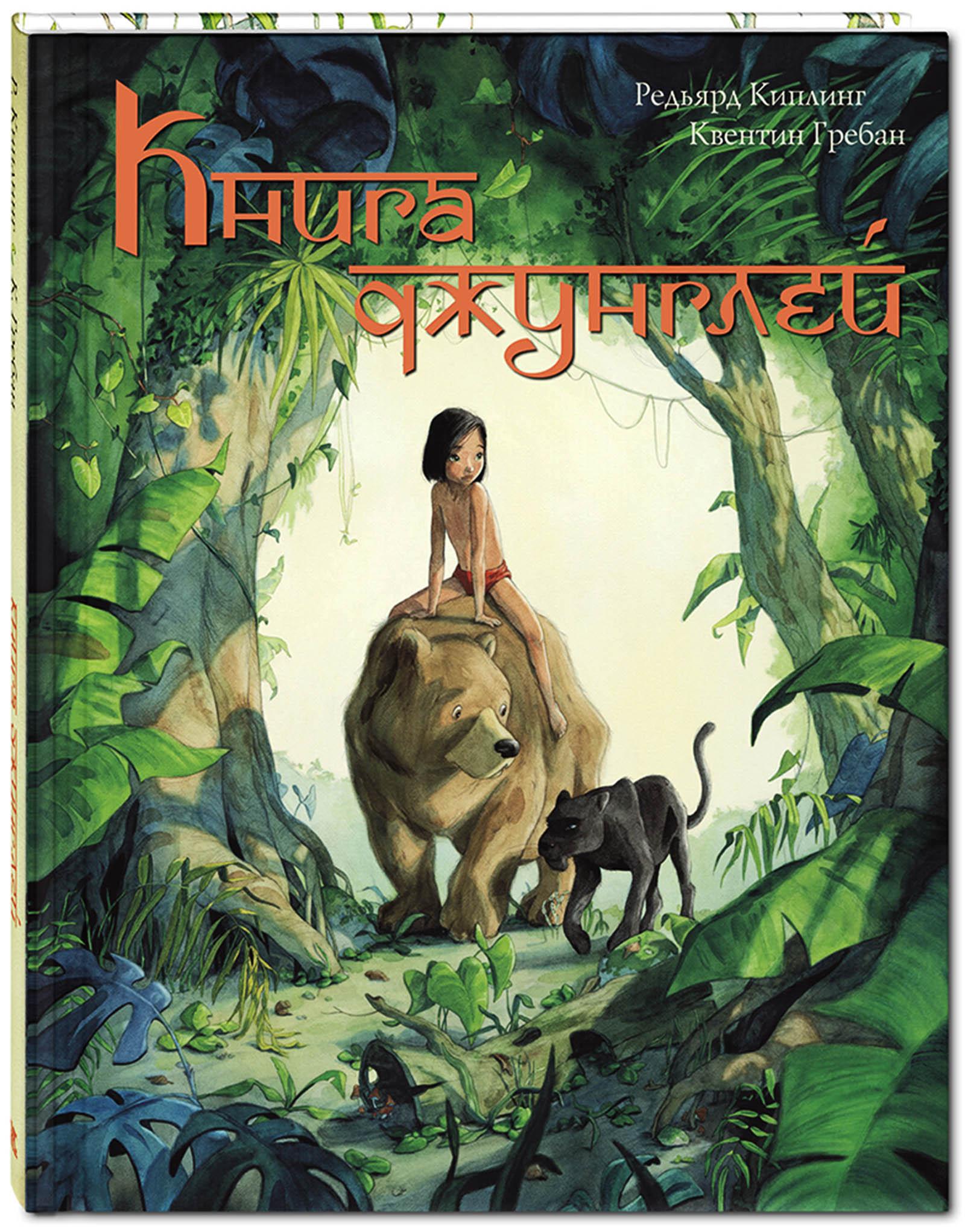Редьярд Киплинг Книга джунглей. История Маугли книга джунглей маугли 2018 11 01t16 00
