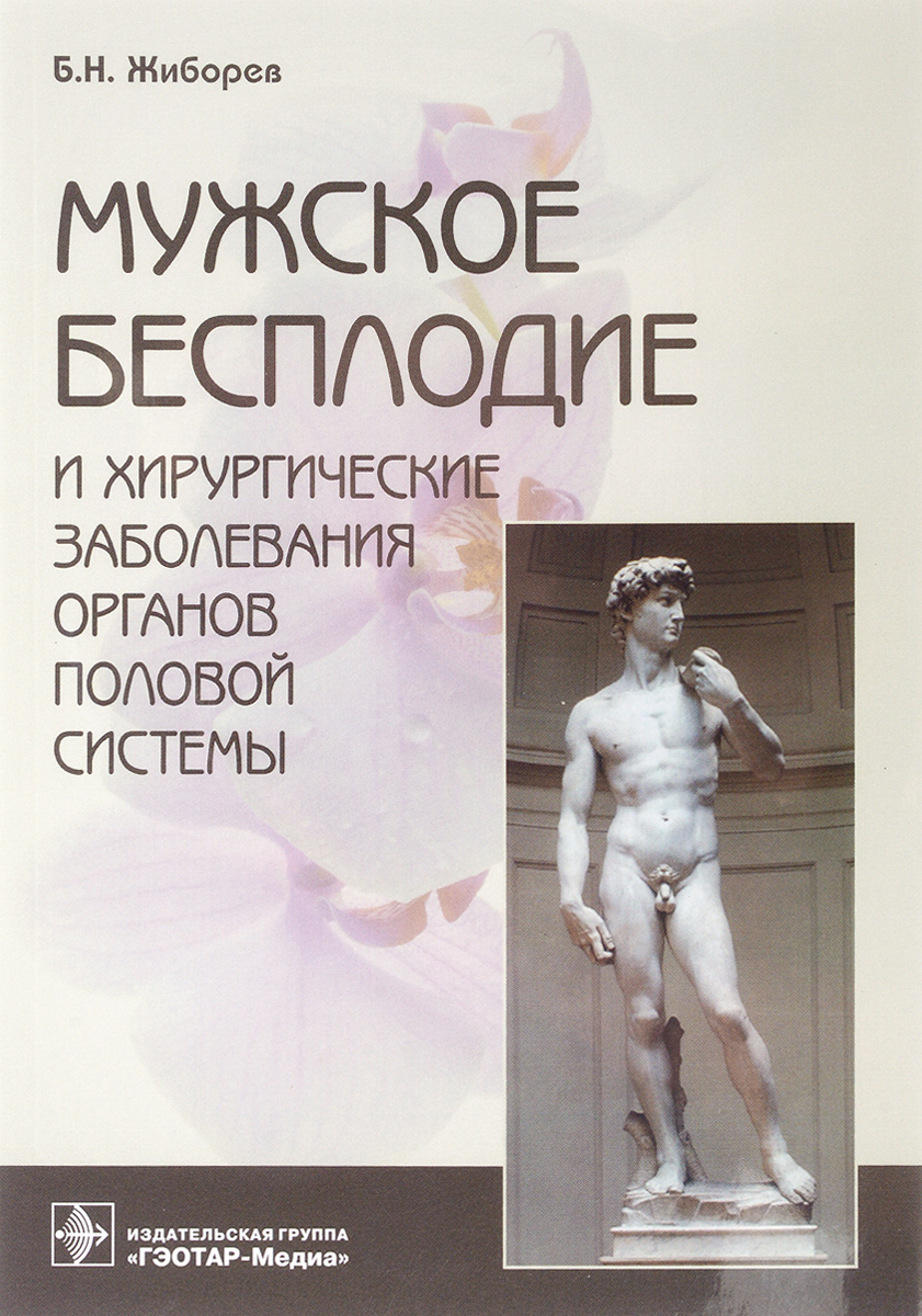 Мужское бесплодие и хирургические заболевания органов половой системы