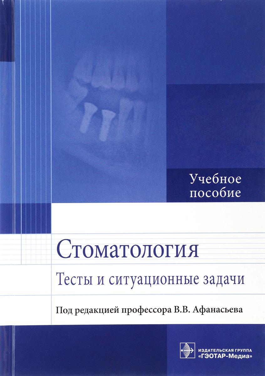 Стоматология. Тесты и ситуационные задачи