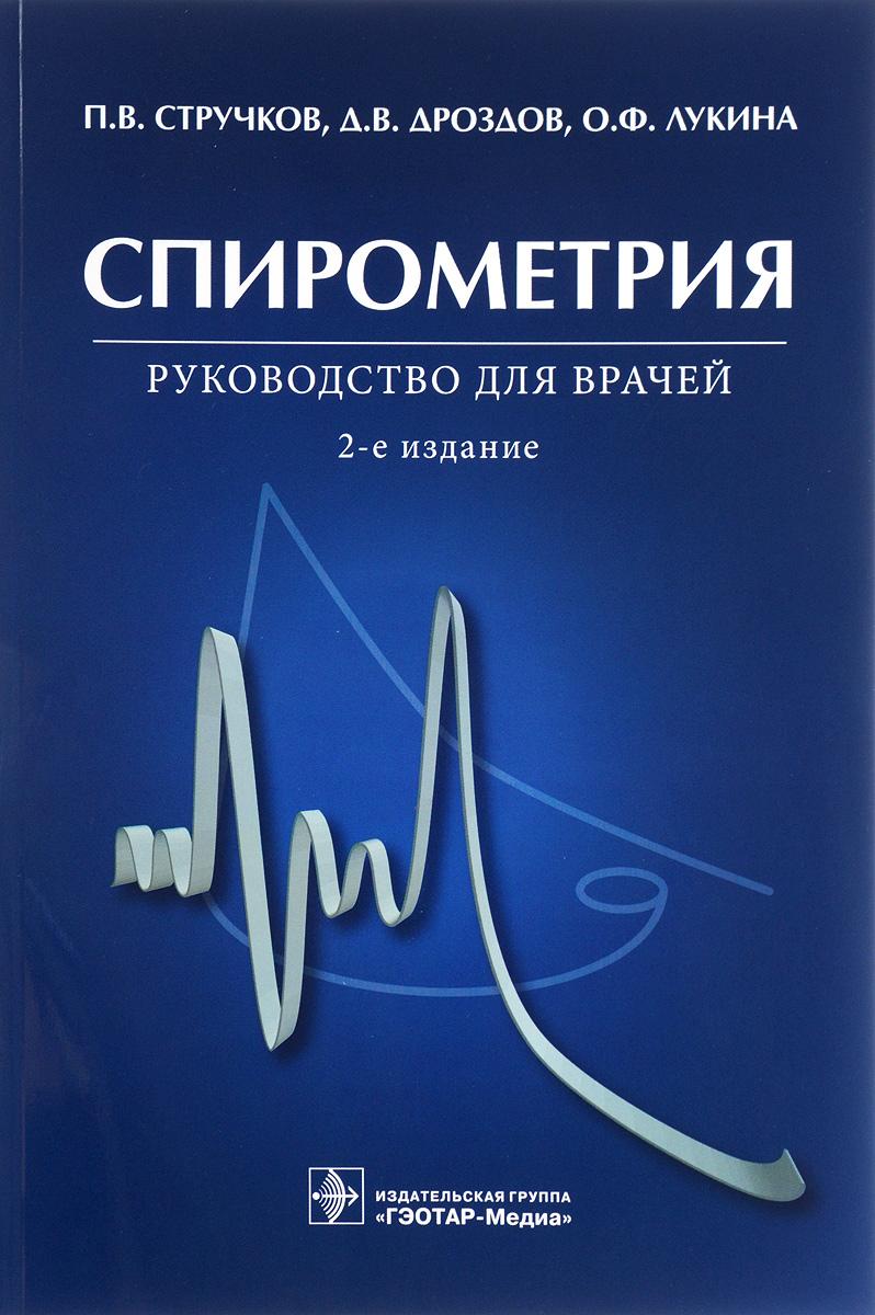 Спирометрия. Руководство для врачей. П. В. Стручков, Д. В. Дроздов, О. Ф. Лукина