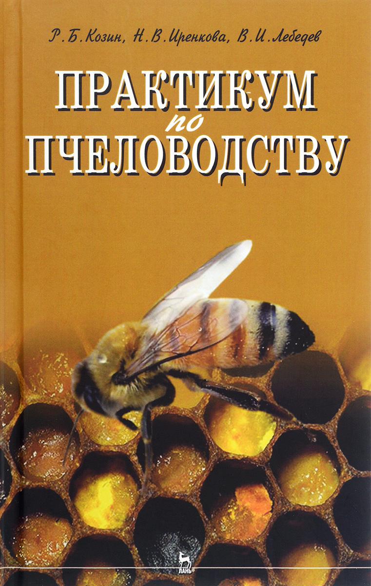 Практикум по пчеловодству. Учебное пособие