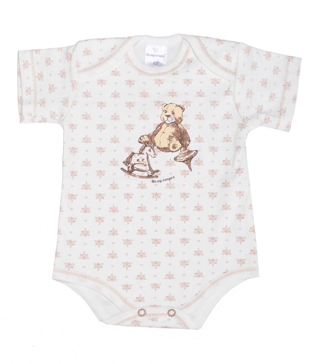 Боди детское Мамуляндия, цвет: бежевый. 15-508П. Размер 80 боди детское hudson baby hudson baby боди цыплёнок 3 шт бирюзово розовый
